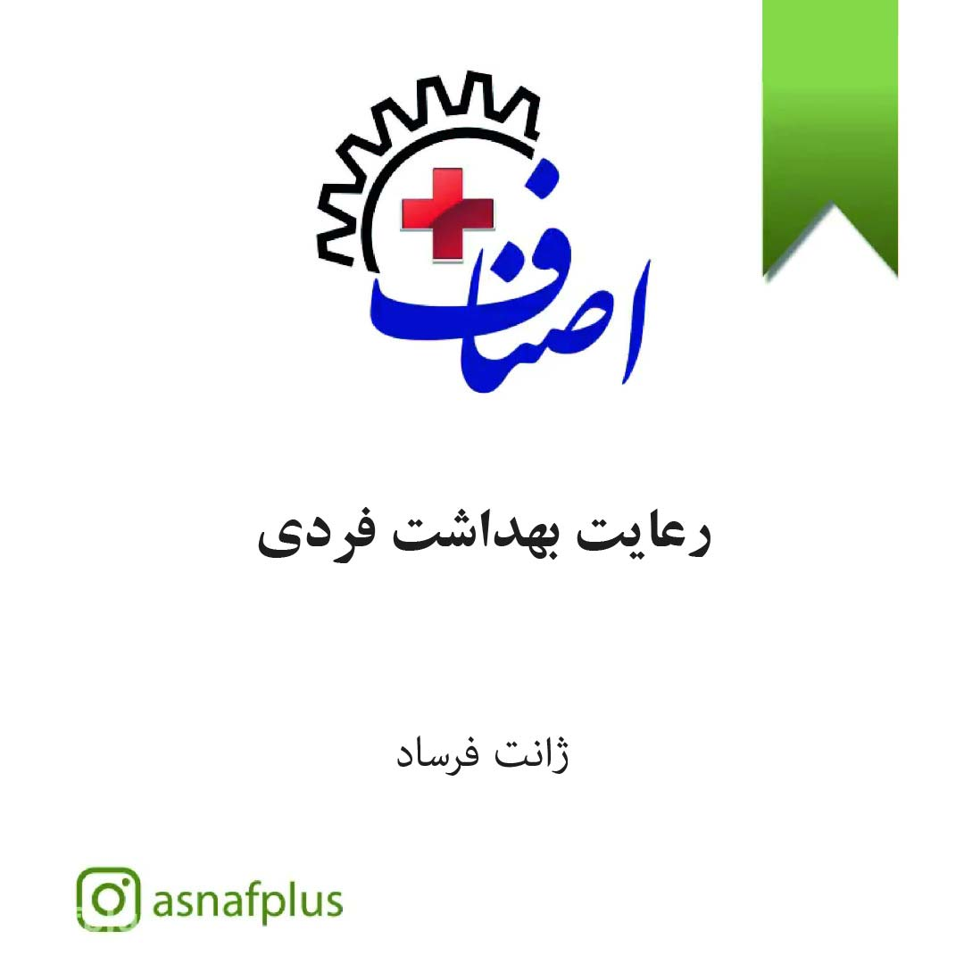 رعایت بهداشت فردی
